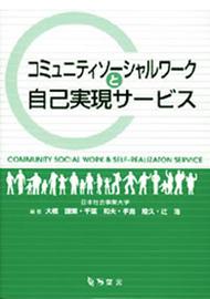 『コミュニティソーシャルワークと自己実現サービス』