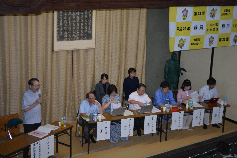 http://www.jicw.jp/csw/seminar01/file/DSC_0208.JPG
